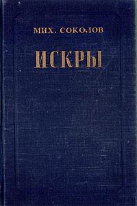 Михаил Соколов Искры