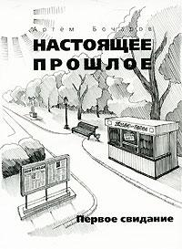 Артем Бочаров Настоящее прошлое. Первое свидание