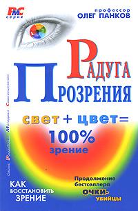 Олег Панков Радуга прозрения