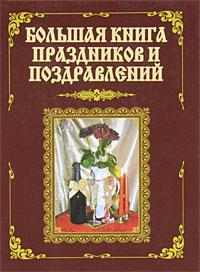 В. В. Лещинская, А. А. Малышев Большая книга праздников и поздравлений в в лещинская большая книга праздников и поздравлений