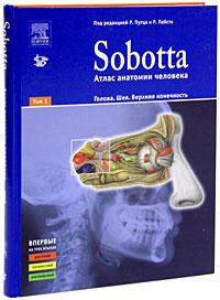 Sobotta. Атлас анатомии человека. В 2 томах. Том 1. Голова. Шея. Верхняя конечность