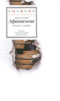 Анастасия Афанасьева Белые стены (+ CD-ROM)