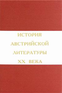 История австрийской литературы XX века. В 2 томах. Том 2. 1945-2000