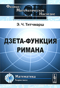 Э. Ч. Титчмарш. Дзета-функция Римана
