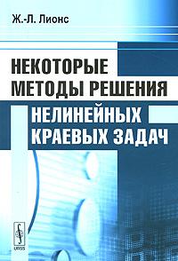 Ж.-Л. Лионс Некоторые методы решения нелинейных краевых задач