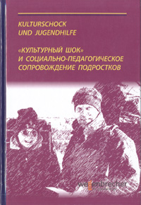"""Книга """"Культурный шок"""" и социально-педагогическое сопровождение подростков за границей. Теория и практика"""