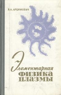 Л. А. Арцимович Элементарная физика плазмы