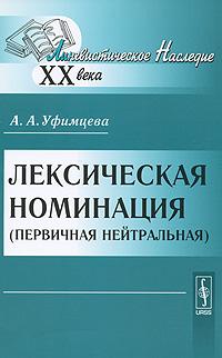 А. А. Уфимцева Лексическая номинация (первичная нейтральная)