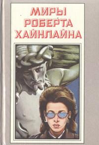 Роберт Хайнлайн Миры Роберта Хайнлайна. Книга 19 цена и фото