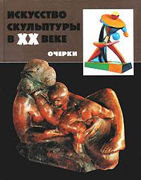 Искусство скульптуры в ХХ веке скульптуры