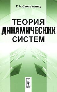 Г. А. Степаньянц Теория динамических систем а в кузьмин а г схиртладзе теория систем автоматического управления