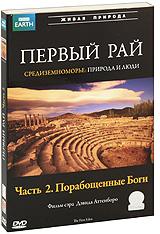 BBC: Первый Рай: Часть 2. Средиземноморье: природа и люди