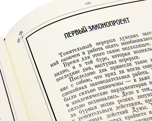 72 дня первого Русского Парламента (эксклюзивное подарочное издание). Александр Цитрон