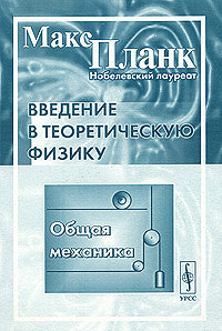 Макс Планк Введение в теоретическую физику. Общая механика