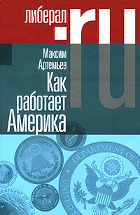 Максим Артемьев Как работает Америка