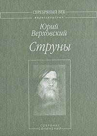 Юрий Верховский Струны