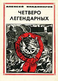 Алексей Владимиров Четверо легендарных блюхер
