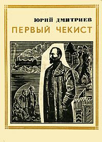 Первый чекист. Юрий Дмитриев