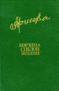 Фазу Алиева Корзина спелой вишни