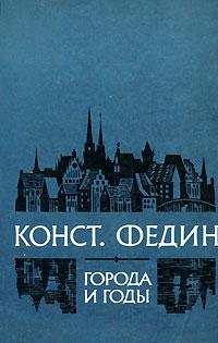 купить Константин Федин Города и годы по цене 168 рублей