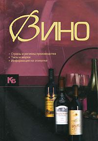 О. И. Бортник Вино