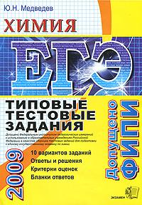 Ю. Н. Медведев ЕГЭ 2009. Химия. Типовые тестовые задания
