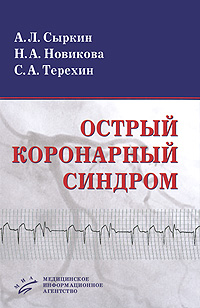 Острый коронарный синдром | Сыркин Абрам Львович, Новикова Нина Александровна