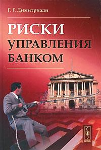 Г. Г. Димитриади Риски управления банком