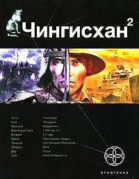 Сергей Волков Чингисхан. Книга 2. Чужие земли