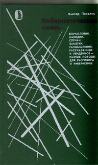 Виктор Пекелис Кибернетическая смесь: Впечатления, находки, случаи, заметки, размышления, рассказанное и увиденное - разные поводы для разговора о кибернетике