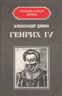 Александр Дюма Генрих IV. Наполеон