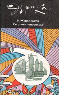 Создано человеком! В книге академика Н.Жаворонкова...