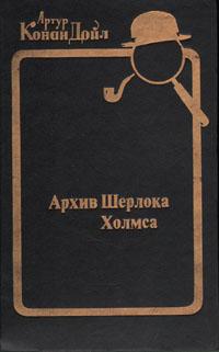 Артур Конан Дойл Архив Шерлока Холмса артур конан дойл его прощальный поклон сборник