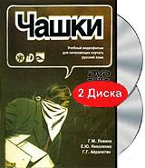 Чашки (DVD + CD) видеофильм о хатыни