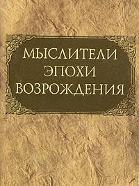 Мыслители эпохи Возрождения (миниатюрное издание)
