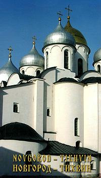 Г. П. Райков, Ю. Ю. Черемская Novgorod - Tikhvin: Guide-Books / Новгород - Тихвин. Путеводитель