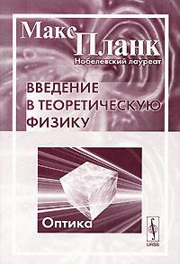 Макс Планк Введение в теоретическую физику. Оптика