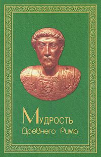Мудрость Древнего Рима чернявский с 100 великих людей древнего рима
