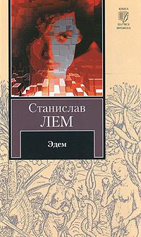 Станислав Лем Эдем лем с эдем