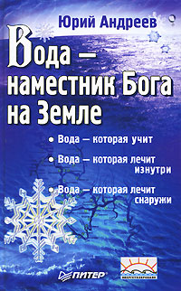 Юрий Андреев Вода - наместник Бога на Земле