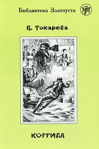 В. Токарева Коррида. 4 уровень