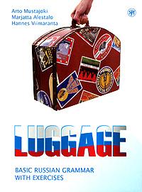 Luggage: Basic Russian grammar with exercises / Багаж. Русская грамматика с упражнениями