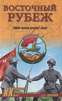 Е. А. Горбунов Восточный рубеж. ОКДВА против японской армии