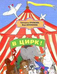 Екатерина Протасова, Вера Хлебникова В цирк! Учебник русского языка как родного для детей, живущих вне России
