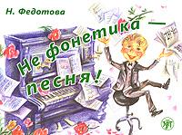 Н. Федотова Не фонетика - песня! (+ CD-ROM) ротаева к гринин в сост сборник детских джазовых песен резиновая уточка учебное пособие cd