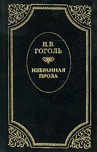 В. Н. Гоголь Н. В. Гоголь. Избранная проза н в гоголь н в гоголь избранные повести