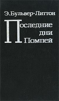 Э. Бульвер-Литтон Последние дни Помпей