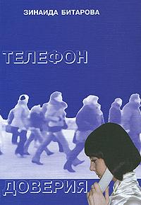 Зинаида Битарова Телефон доверия телефон доверия бесплатно круглосуточно