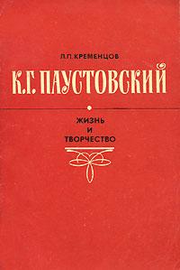Л. П. Кременцов К. Г. Паустовский. Жизнь и творчество