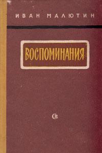 Иван Малютин. Воспоминания